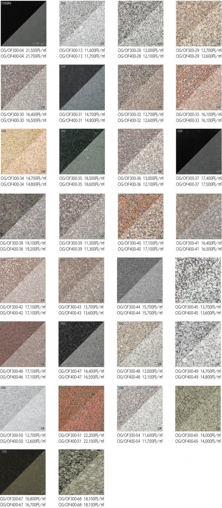 中国みかげ石商品画像1