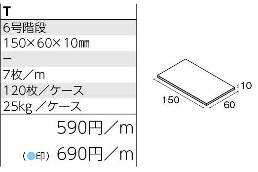 6号階段 形状図