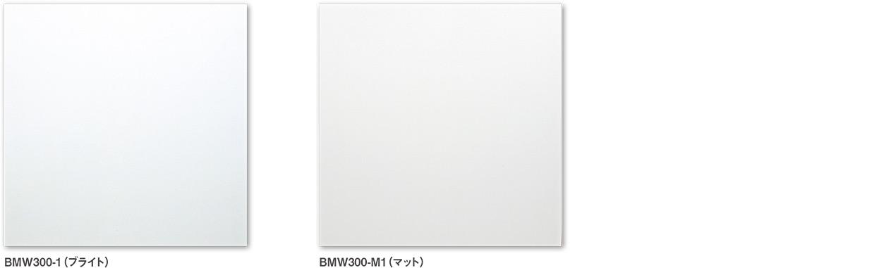 ブライト&マット of ホワイト300商品画像